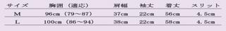 麻のサイズ表.jpg