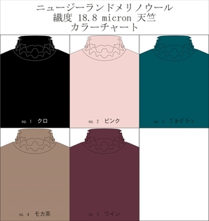 NZ-mellow-highneck-color-chart.jpg